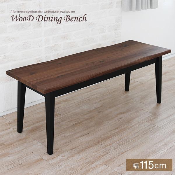 【送料無料】 ダイニングベンチ 115cm 無垢 ウォールナット 無垢材 アンティーク 北欧 ベンチ ダイニング 玄関 レトロ モダン 和モダン 一枚板風 木製 天然木 単品 ベンチチェア おしゃれ