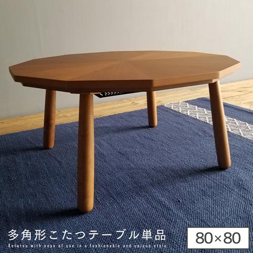 【送料無料】 多角形 こたつテーブル 80 コタツテーブル こたつ本体 コタツ こたつ 炬燵 木製 家具調こたつ オーク 机 テーブル レトロ 個性 一人暮らし 新生活 ブラウン おしゃれ 送料無料