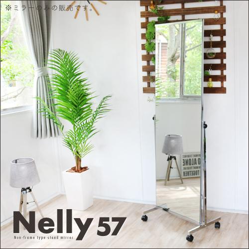 スタンドミラー 57 Nelly ネリー 姿見 鏡 ミラー スタンド ノンフレーム モダン リビング 大きい キャスター キャスター付き 寝室 映し 便利 人気 大型 シンプル おしゃれ 送料無料
