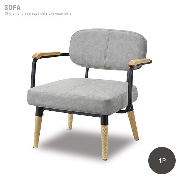 【送料無料】 北欧風 1人掛けソファ 肘付き 木肘 一人 アンティーク風 グレー 椅子 いす インテリア ソフトレザー ソファー 1P 70cm レトロ シンプル コンパクト モダン かわいい おしゃれ