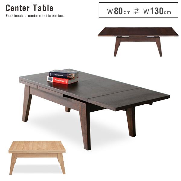 【送料無料】伸長式テーブル W80cm RECOMA レコマ | 【代引不可】 伸長テーブル 伸張式テーブル ローテーブル センターテーブル リビングテーブル 北欧 木製テーブル 木製 新生活 オシャレ セール