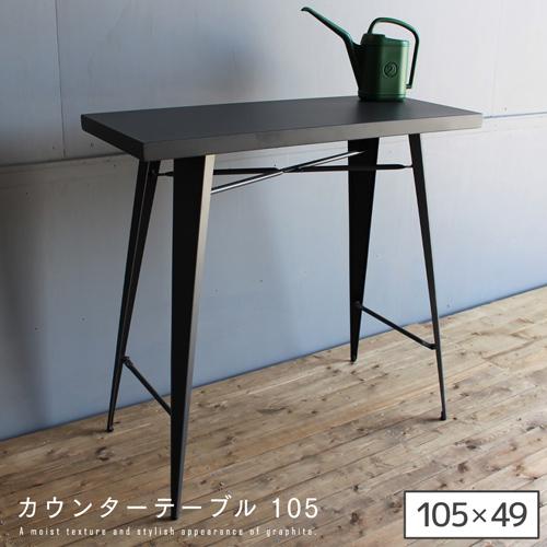 【送料無料】 スチール製 カウンターテーブル 105cm 机 ハイテーブル デスク スチール シンプル 一人暮らし 省スペース 人気 おすすめ ブラック グレー シック カフェ かっこいい おしゃれ 食卓テーブルセット
