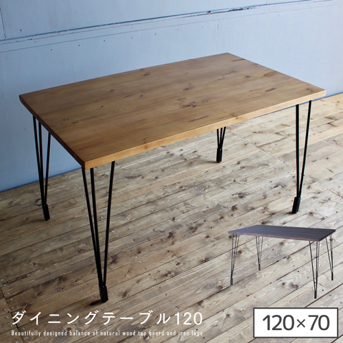 【送料無料】 ダイニングテーブル 120 アイアン 脚 ブラック 4人 4人掛け 4人用 幅120cm 120cm アンティーク 天然木 パイン マホガニー 北欧 和風 モダン 天然木 木製 カフェ風 おしゃれ