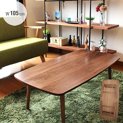 【送料無料】 折りたたみテーブル Norne ノルン | 【代引不可】 折りたたみ テーブル 折りたたみ式テーブル ローテーブル センターテーブル リビングテーブル 一人暮らし おしゃれ 木製テーブル 木製 北欧 レトロ アンティーク 家具団地