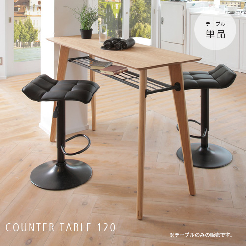 【送料無料】 木製 カウンターテーブル 120 CAMILLA カミラ 北欧 木製 アンティーク ブラックフレーム カフェ風 コーヒーテーブル スチール 幅120 棚 収納 便利 新生活 単品 シンプル おしゃれ 可愛い かわいい セール