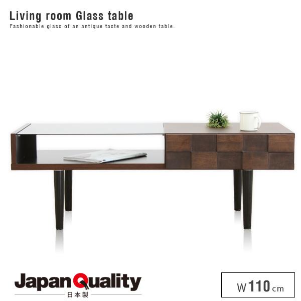 リビングテーブル ガラス おしゃれ アンティーク 北欧 アルダー無垢 日本製 引き出し タイルチップ ブラウン レトロ モダン センターテーブル 木製 一人暮らし おすすめ