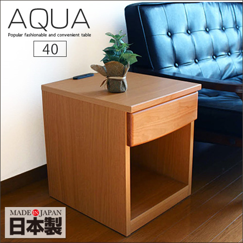 【特価2個セット】 ナイトテーブル 40 アクア | コンセント コンセント付き 日本製 北欧 木製 引出し ベッド サイドテーブル ベッドサイドチェスト ナイトチェスト 送料無料 家具団地 セール