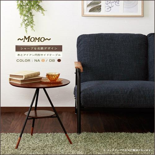 【送料無料】サイドテーブル momo モモ   サイドテーブル テーブル カフェ 北欧 スタイリッシュ アンティーク シンプル ブラウン ナチュラル オシャレ 送料込