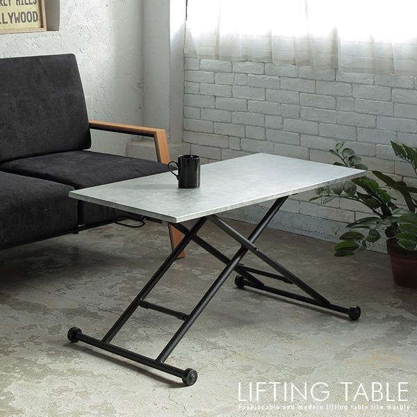 コンクリート風 リフティングテーブル 昇降式テーブル ソファテーブル ガス圧 高さ調節可能 昇降テーブル コンクリート柄 石目柄 コンクリート調 スチール脚 インダストリアル風 おしゃれ