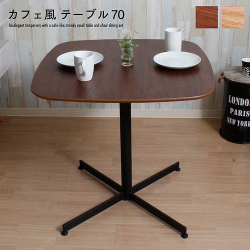 【送料無料】 カフェテーブル 70 北欧風 アンティーク風 木製 コーヒーテーブル リビングテーブル ティーテーブル ネイル ブラウン ナチュラル 高級感 インテリア シンプル かわいい おしゃれ 送料無料