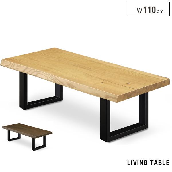 リビングテーブル 一枚板風 幅110cm センターテーブル 木製 天然木 アイアン脚 和風モダン アンティーク風 コンパクト オーク突板 無垢風 木目 ナチュラル ブラウン シンプル おしゃれ 人気 おすすめ