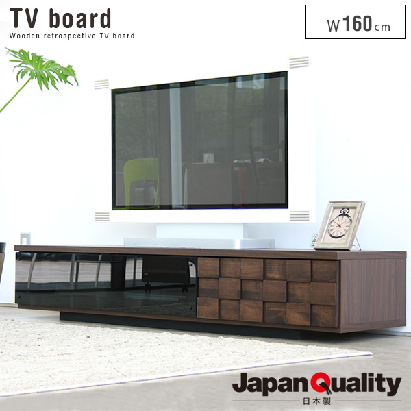 日本製 テレビボード 幅160cm テレビ台 北欧 アンティーク風 おしゃれ タイルチップ ローボード おしゃれ 前板 無垢 完成品 木製 ブラウン モダン シンプル 収納 かっこいい おすすめ 人気