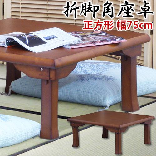 折脚角座卓 座卓 ローテーブル リビングテーブル センターテーブル キュービックテーブル 机 折り畳み 折れ脚座卓 木製 和室 完成品 75×75 フクダクラフト 完成品 組立不要