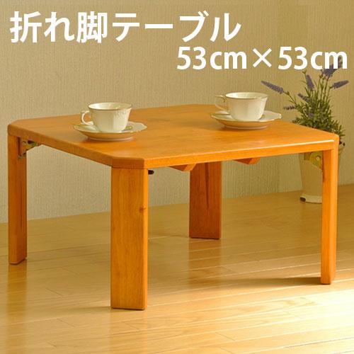 折脚テーブル 折り畳み おりたたみ 折れ脚 折脚 テーブル ローテーブル ちゃぶ台 座卓 折畳テーブル センターテーブル リビングテーブル 机 つくえ 一人暮らし 洋室 和室 天然木 コンパクト フクダクラフト 完成品 組立不要