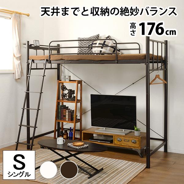 ロフトベッド シングルサイズ KH3922 ダークブラウン ホワイト ロータイプベッドにもなるロフトベッド コンセント付き