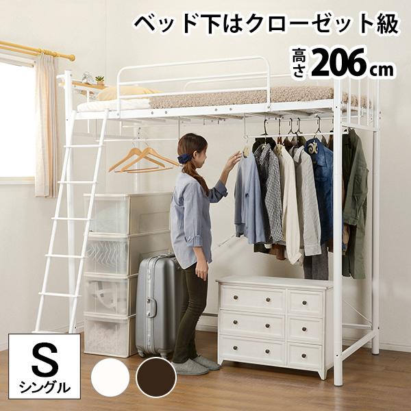 ロフトベッド シングルサイズ KH3923 ダークブラウン ホワイト ロータイプベッドにもなるロフトベッド コンセント付き