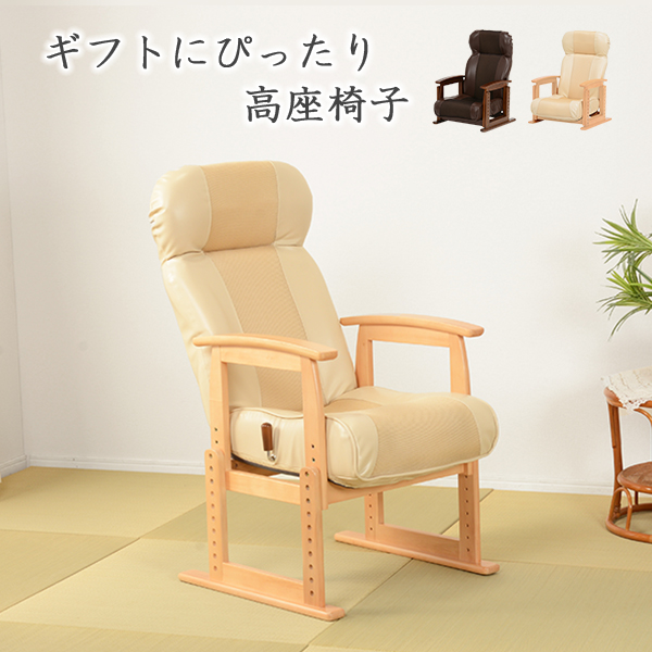 高座椅子 幅60cm LZ-4728 ベージュ 高座椅子 高さ調整 リクライニング付き