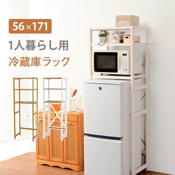 ラック 幅56cm MCC-5043 ナチュラル ホワイト ホワイトウォッシュ 冷蔵庫上レンジ台 キッチン収納 レンジ台収納