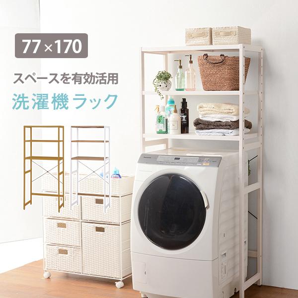 ラック 幅77cm MCC-5044 ナチュラル ホワイト ホワイトウォッシュ 冷蔵庫上レンジ台 キッチン収納 レンジ台収納