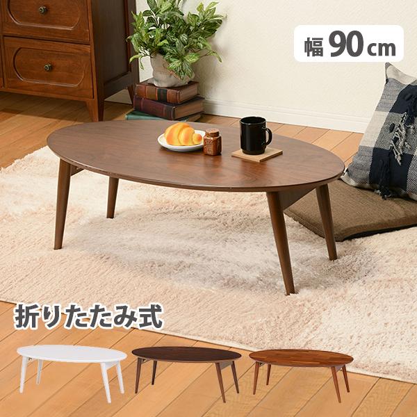 折れ脚テーブル 幅90cm MT-6925 ホワイトウォッシュ ライトブラウン 折れ脚テーブル 幅100 折りたたみ 完成品 ローテーブル 楕円 オーバル おしゃれ センターテーブル 木製 リビングテーブル コンパクト 机 つくえ 一人暮らし 送料無料