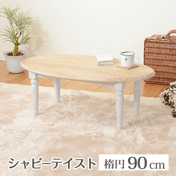 テーブル 幅90cm MT-7335 テーブルおしゃれ アンティーク調 テーブル 幅90cm アンティーク センターテーブル ローテーブル おしゃれ コンパクト リビング 楕円形 木製 シャビー 北欧 ブロカント 白 ホワイト 姫系 送料無料