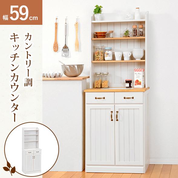 キッチンカウンター 幅59cm MUD-6532 ナチュラルアイボリー ホワイトウォッシュ アンティーク調 キッチン収納棚 キッチンラック