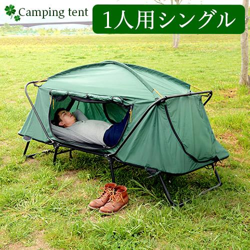 キャンピングベッド テント シングルサイズ アウトドア 1人用 キャンプ テント テントベット 小型 おしゃれ 高床 脚付きテント サバイバル 防災グッズ 野宿 送料無料 LTB-4175S