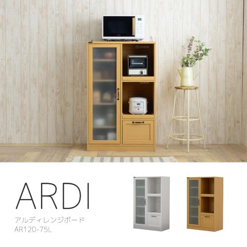 食器棚 レンジボード レンジラック キッチン収納 台所収納 コンセント付き ARDI(アルディ) 75cm幅 WH/NA