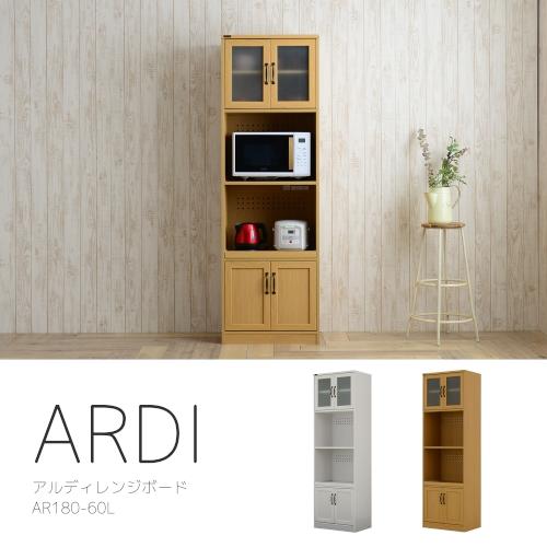 食器棚 レンジボード レンジラック キッチン収納 台所収納 コンセント付き ARDI(アルディ) ハイタイプ 60cm幅