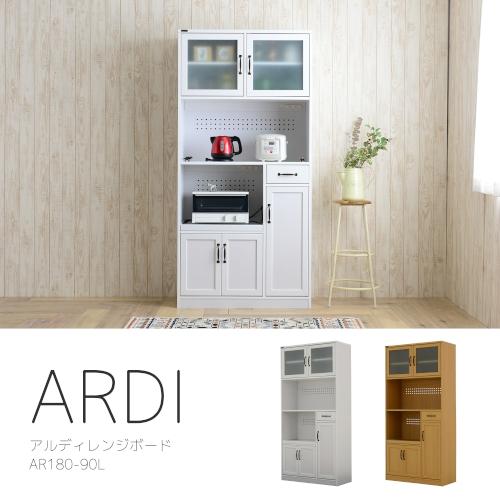 食器棚 レンジボード レンジラック キッチン収納 台所収納 コンセント付き ARDI(アルディ) ハイタイプ 90cm幅