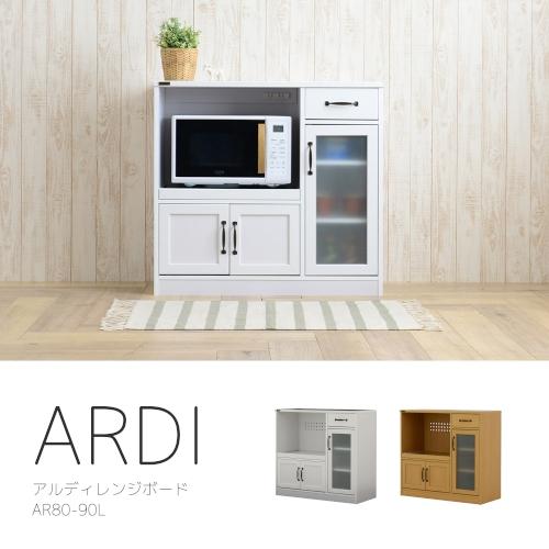食器棚 レンジボード レンジラック キッチン収納 台所収納 コンセント付き ARDI(アルディ) ロータイプ 90cm幅