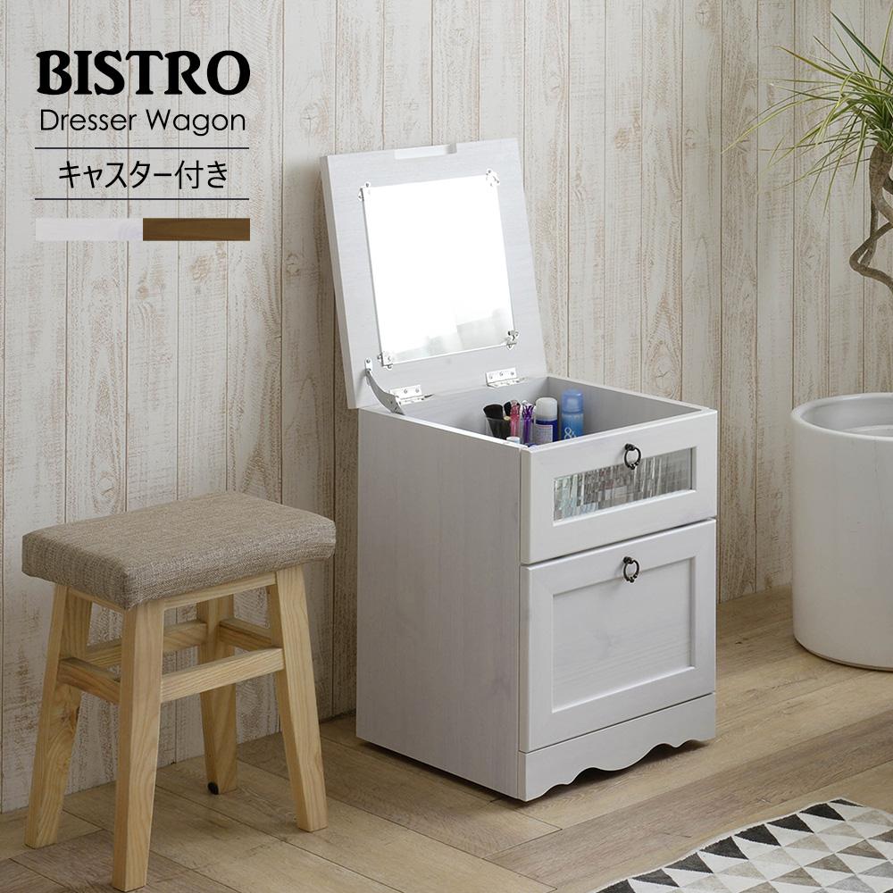 ドレッサーコスメボックス 鏡台 引出し ベッドサイドテーブル ナイトテーブル ソファサイドテーブル 収納 Bistro ビストロ BT50-40D