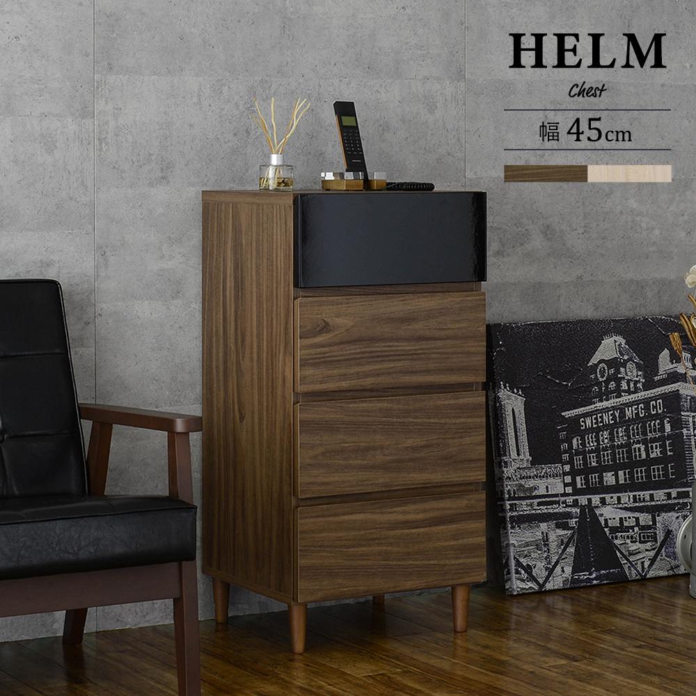 チェスト 引出し タンス 衣装ケース 収納 サイドボード 4段 幅45cm リビング収納 リビング 寝室 シンプル おしゃれ HELM(ヘルム) アイボリー/ブラウン