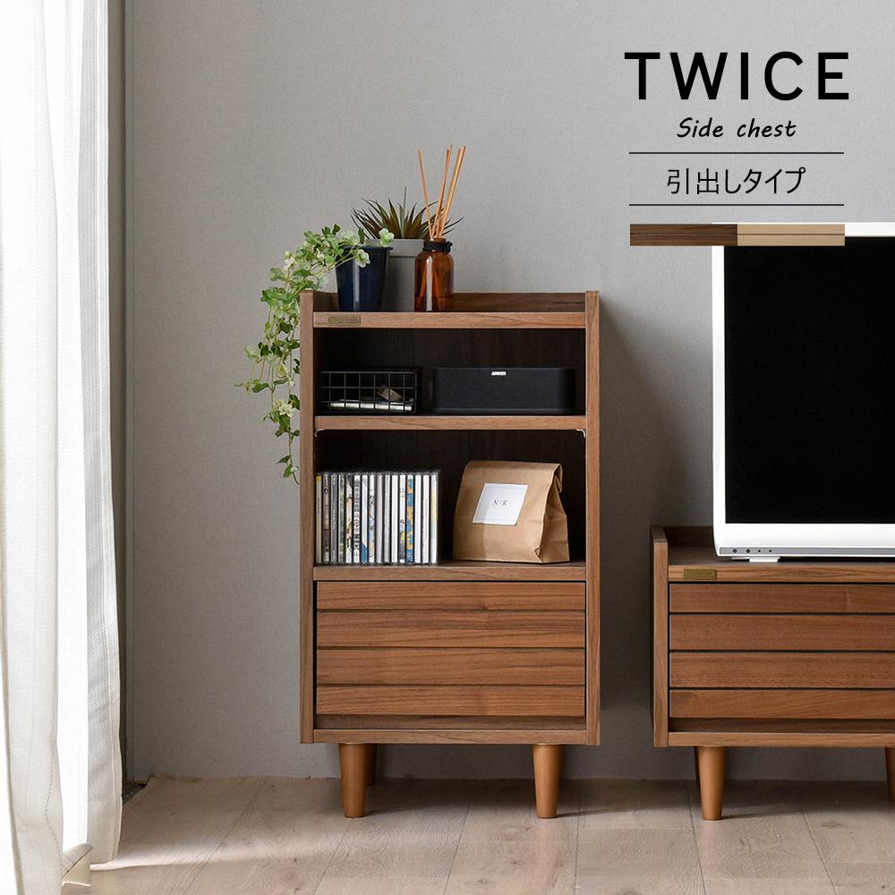 サイドチェスト ベッドサイド 収納 木製 40cm 40cm幅 70cm 高さ70 リビング 北欧 TWICE トワイス TW70-40HO ナチュラル/ブラウン