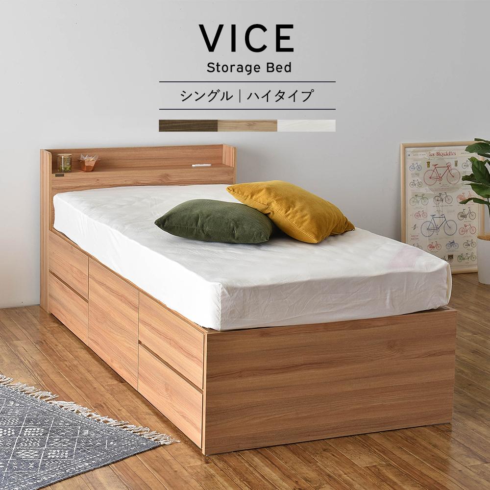 ベッド シングル ベッド下収納 ヴァジー 収納付 衣類収納 スライドレール式 ンセント付き ベッドS VICE ヴィース