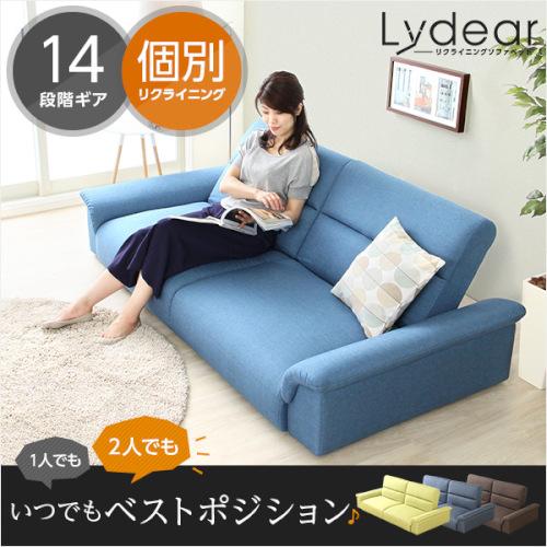ソファベッド【Lydear-リィディア-】(ロータイプ リクライニング 二人掛け セパレート)