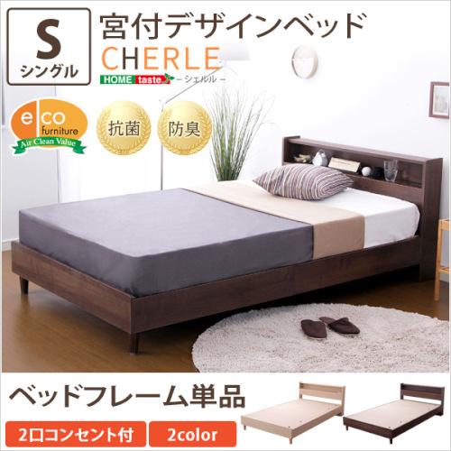 宮付きデザインベッド【シェルル-CHERLE-(シングル)】