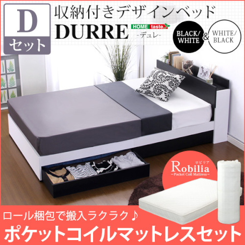 収納付きデザインベッド【デュレ-DURRE-(ダブル)】(ロール梱包のポケットコイルスプリングマットレス付き)