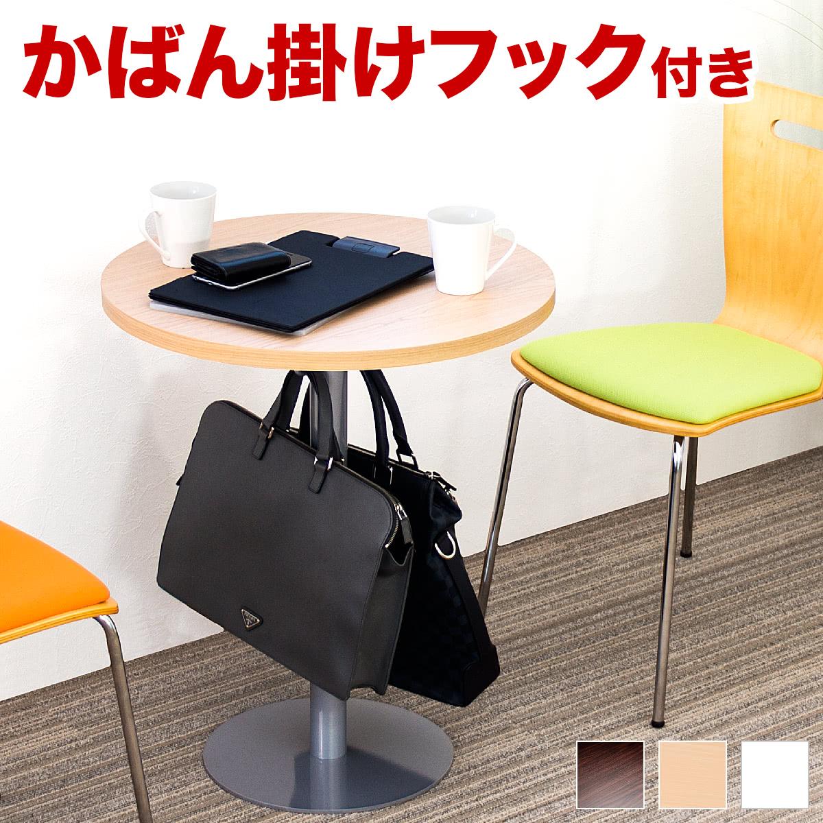ラウンドテーブル幅60cm便利なフック付き カフェテーブル 丸テーブル リフレッシュテーブル 送料無料 コーヒーテーブル ミーティングテーブル フードコート 休憩所 ロビー 打ち合わせ 一本足 ラウンジ エントランス 商談 丸型 円形