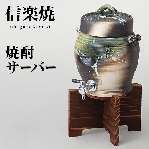 信楽焼き 焼酎サーバー ビードロ 1.8L 幅19 高さ35 陶器 酒器 焼酎 日本酒 水 サーバー 信楽焼 酒器セット 陶器製サーバー しがらき 和風 和雑貨 送料込み 新生活