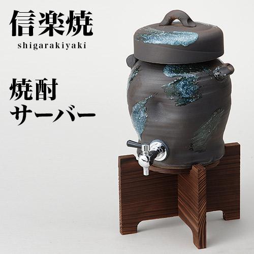 信楽焼き 焼酎サーバー 青刷毛目柄 1.8L 幅19 高さ35 陶器 酒器 焼酎 日本酒 水 サーバー 信楽焼 酒器セット 陶器製サーバー しがらき 和風 和雑貨 送料込み 新生活