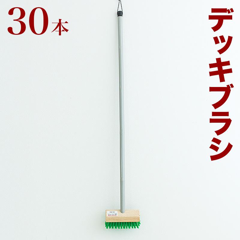 デッキブラシ 業務用 30本 セット ブラシ 床 タイル コンクリート 掃除 汚れ落とし 床みがき 床磨き 組立不要