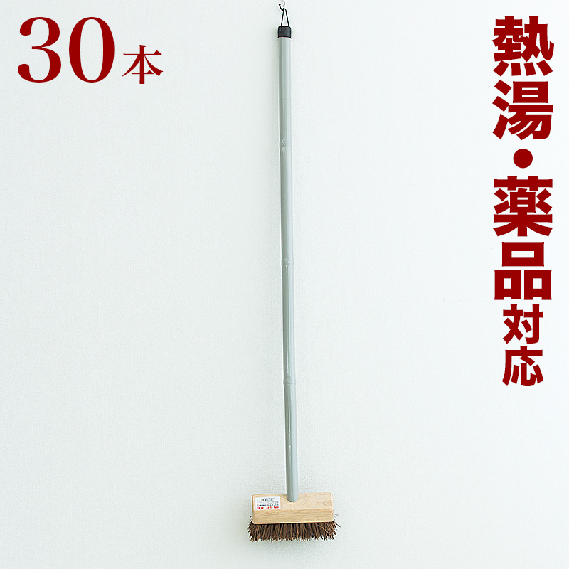 デッキブラシ シダデッキブラシ 業務用 30本 セット 熱湯 化学薬品 強い シダ ブラシ 床 タイル コンクリート 掃除 汚れ落とし 床みがき 床磨き 組立不要