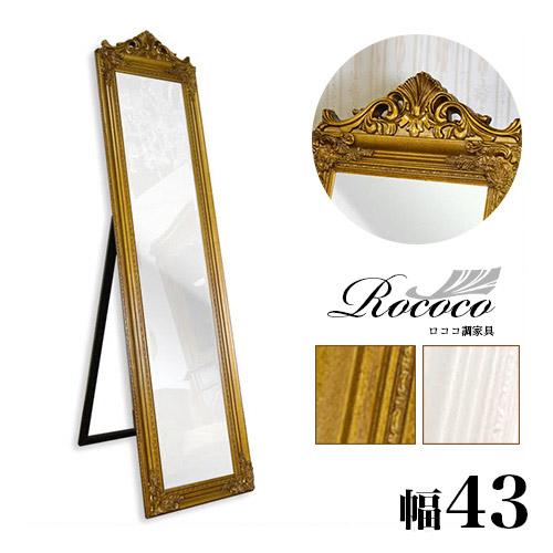 スタンドミラー 幅43 ロココ調 ホワイト白 ゴールド色 アンティーク調 装飾 ゴージャス 豪華 全身ミラー おしゃれ 姿見 サロン 美容院 ロマンティック/通販/送料無料 人気 新生活