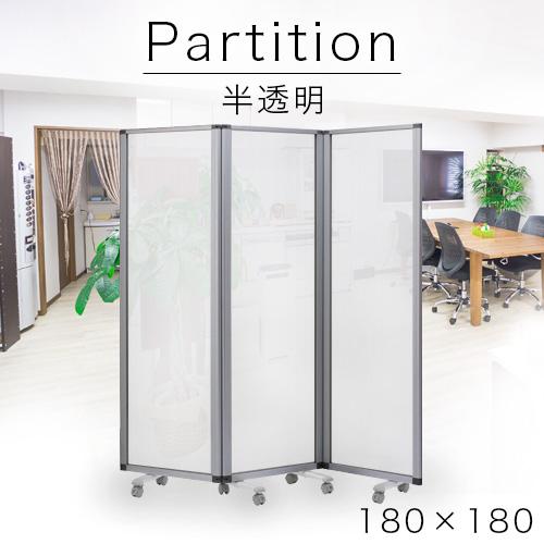 パーテーション 業務用 3連パーテーション 幅180cm 高さ180cm 半透明 透過性 プラスチック ポリカ製 アルミフレーム オフィス用 業務用 間仕切り ついたて 衝立て 可動式 キャスター 固定 オフィス家具 事務所 コンパクト 送料無料