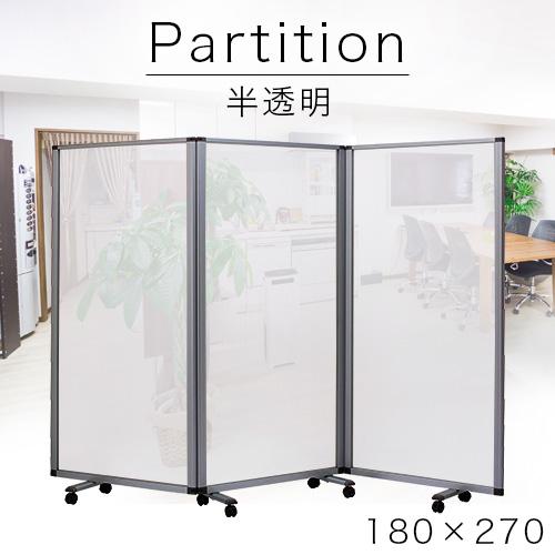 パーテーション 業務用 3連パーテーション 幅270cm 高さ180cm 半透明 透過性 プラスチック ポリカ製 アルミフレーム オフィス用 業務用 間仕切り ついたて 衝立て 可動式 キャスター 固定 オフィス家具 事務所 コンパクト 送料無料