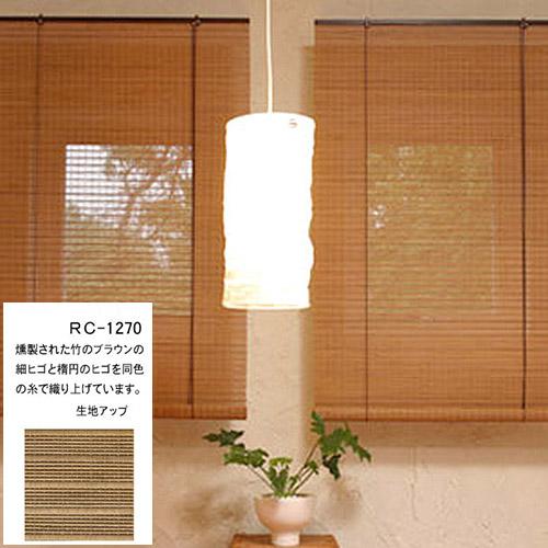 燻製 竹ロールスクリーン RC-1270W 幅176cm x 高さ180cm 和風ロールスクリーン 防カビ 防虫 竹製 日よけ すだれ 簾