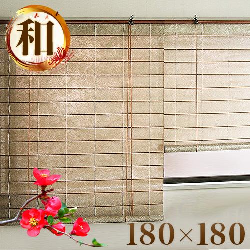 スクリーン 窓 幅180×高さ180cm 和 渋い 古風 和紙のような 優しい光 障子 黄金色風 柔らかな光 スクリーン 和室 障子風 和風スクリーン 高級感の溢れる仕上げ 窓用スクリーン