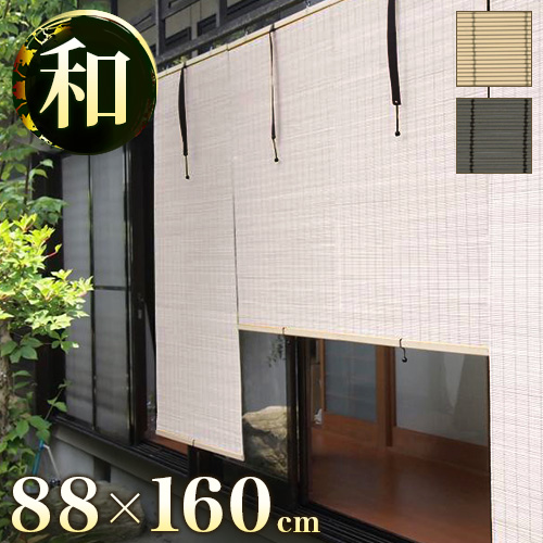 すだれ 屋外 PVC 幅88×高さ160cm すだれ 便利 スクリーン 巻取り簡単 ロールスクリーン サンシェード おしゃれ 和風すだれ 竹のような シェード 目隠し 丈夫 高耐久性 窓 べランダ 節電 通風 外吊り 高性能