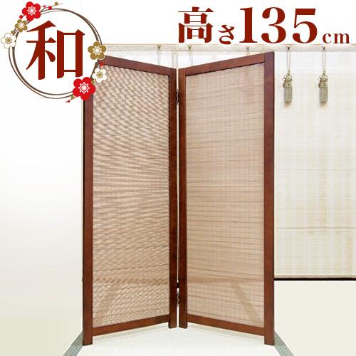 衝立 2連 高さ135cm 竹 木製 ブラウン フレーム 茶 衝立 木製衝立 風雅 木 衝立 すだれ ベトナム風 インテリア 竹 おしゃれ 和風 ナチュラル 間仕切り 仕切る 風通し 透け感 パーテーション 折りたたみ